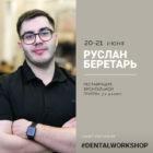 20 – 21 июня 2020г.           Санкт – Петербург.                   Руслан Беретарь: Реставрация фронтальной группы 3 и 4 класс.