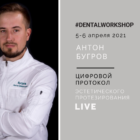 5-6 апреля 2021 Антон Бугров Цифровой протокол эстетического протезирования Live